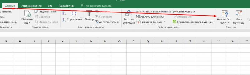 Как добавить опцию в Exel