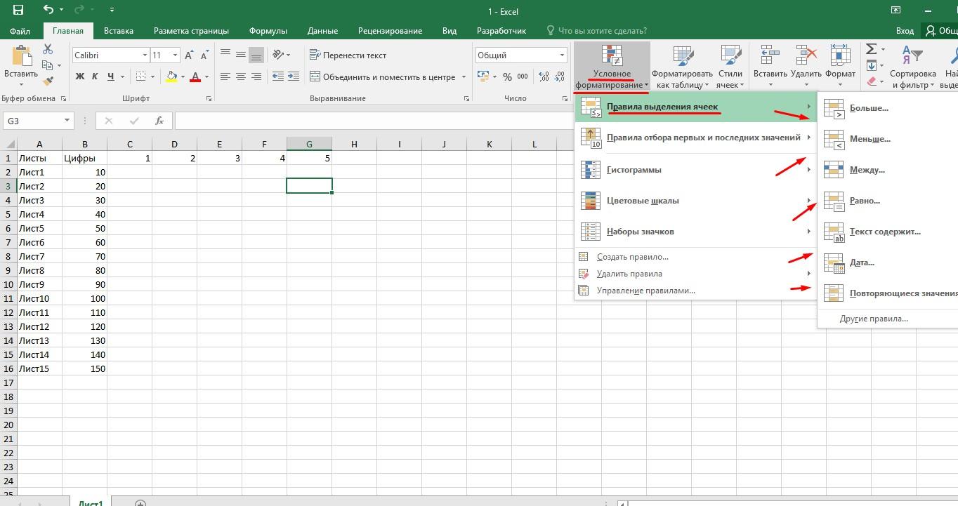 Excel ячейка цвет заливки если