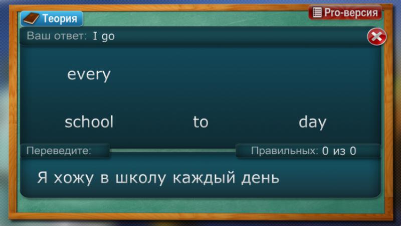 Скачать приложения для изучения английского