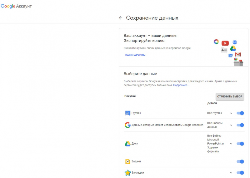 Сохранить данные в Гугл+