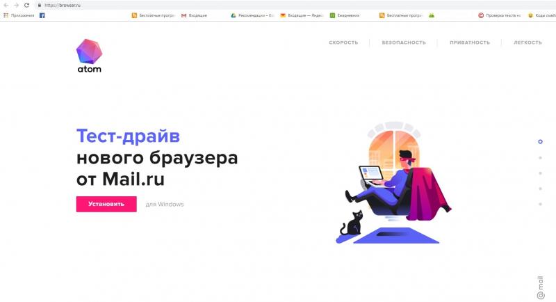 Браузер Atom от Mail.ru