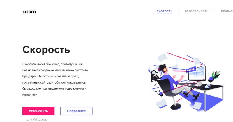 Браузер Atom от mail.ru скачать