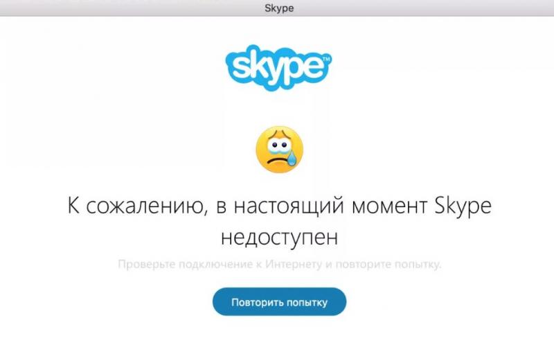 Не удалось подключиться к Скайп