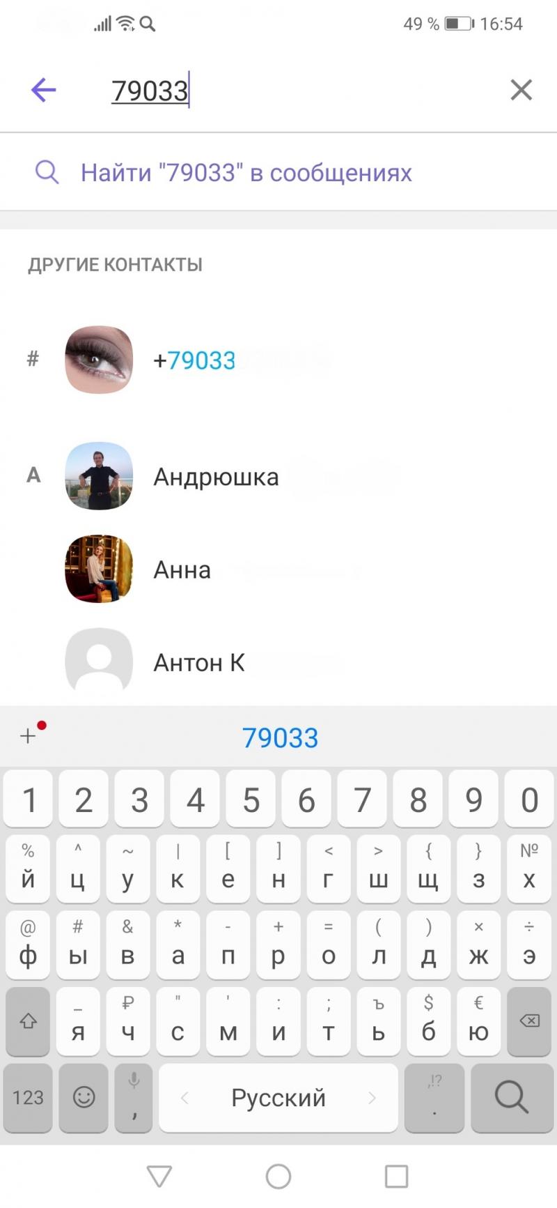 Как найти контакт по номеру телефона в Вайбере