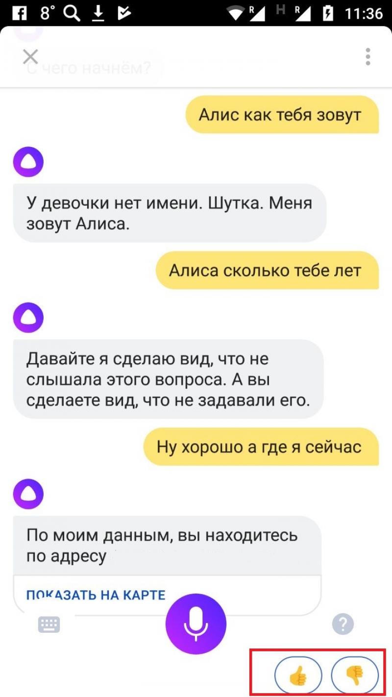 алиса голосовой помощник на русском поговорить