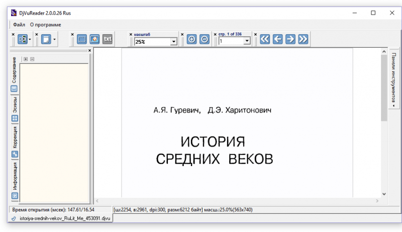 открыть файл djvu