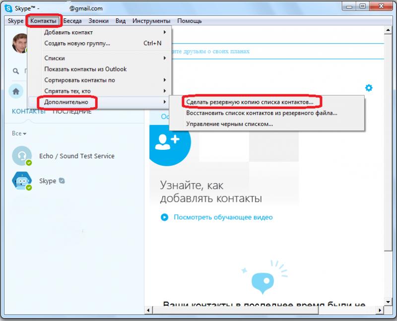 как восстановить контакты скайп