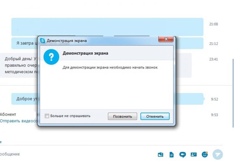 демонстрация экрана в новом скайпе