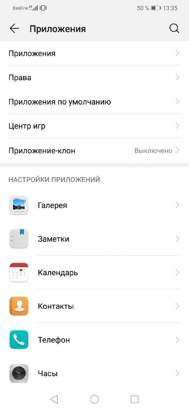 Как удалить Алису Яндекс с Андроида