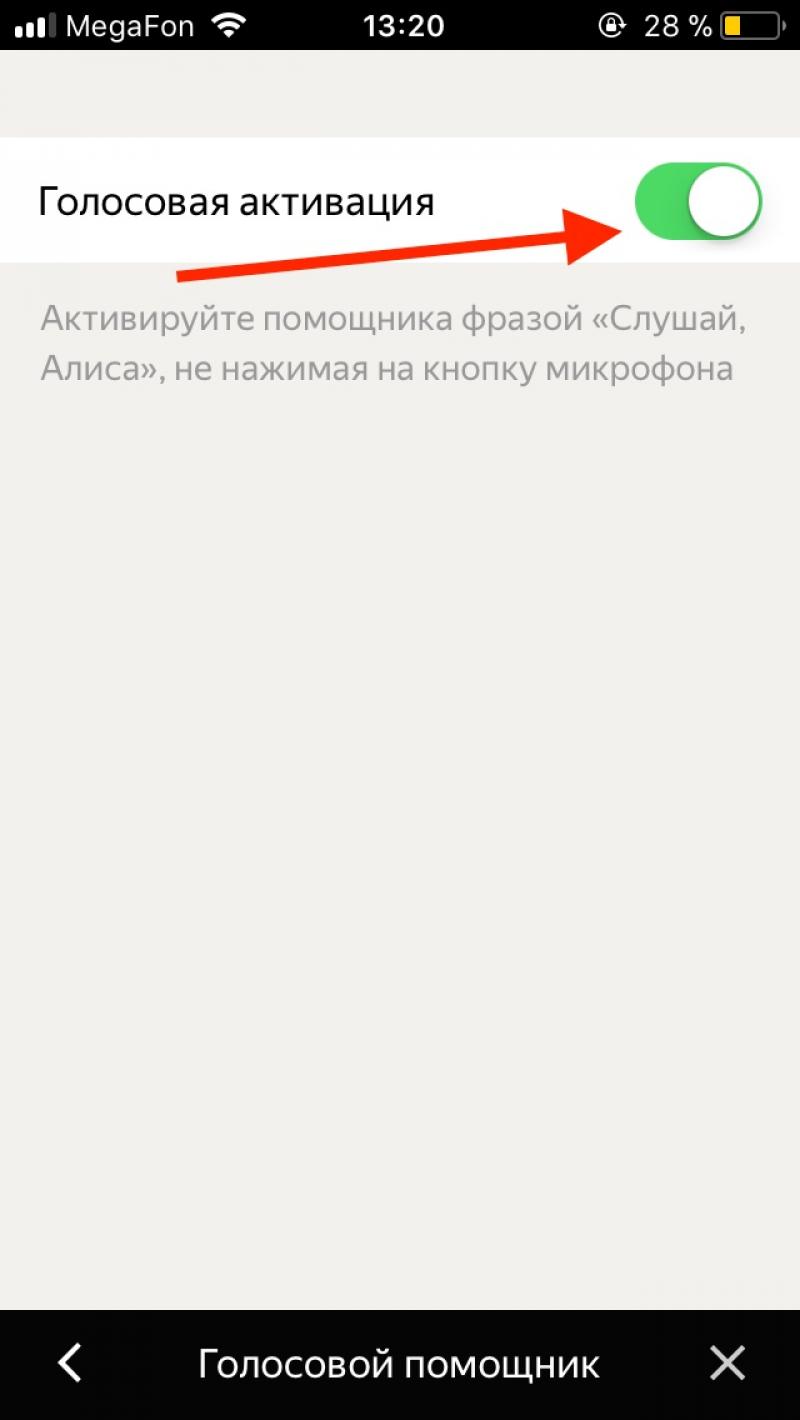 как удалить приложение алиса с телефона