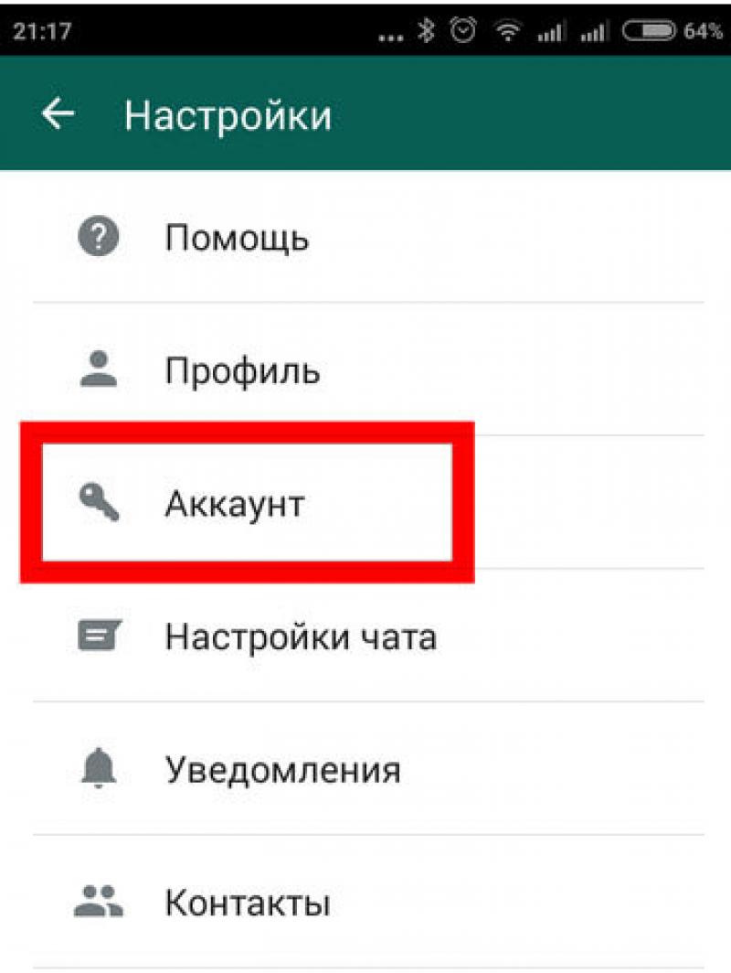 Как выйти из WhatsApp в телефоне