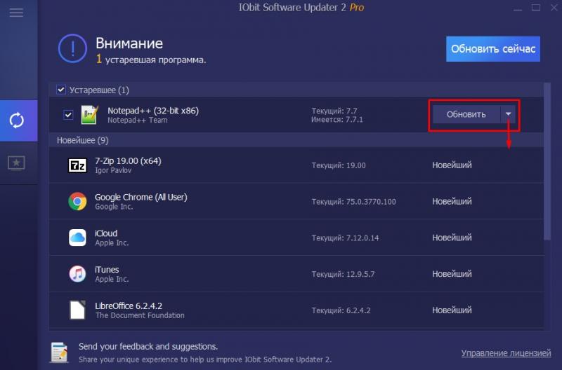 iobt softwre updater