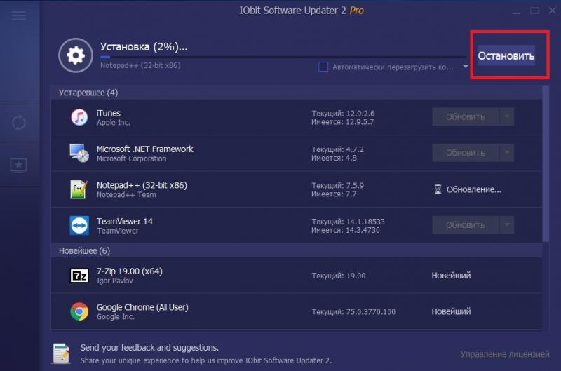 IObit Software Updater 2: что за утилита, как пользоваться?