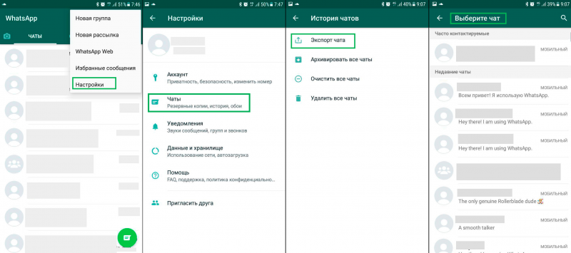 Восстановление удаленных сообщений в WhatsApp