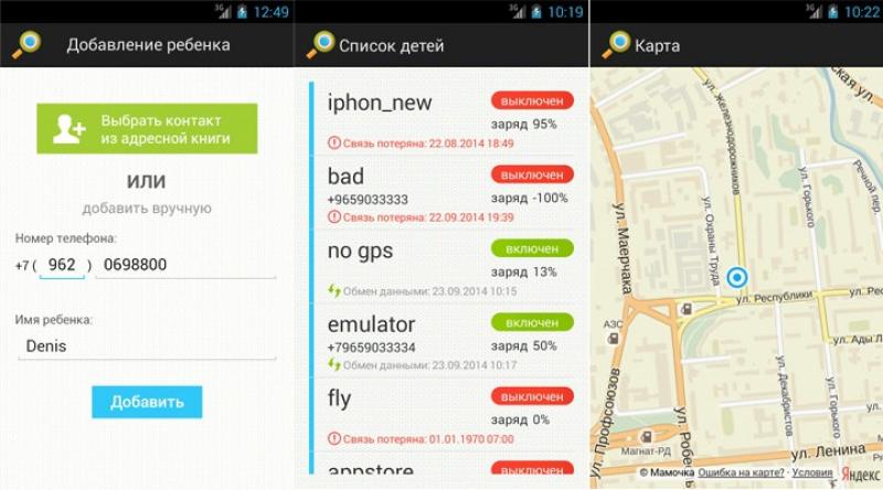 Как следить за ребенком через смартфон? 3 проверенных приложения!