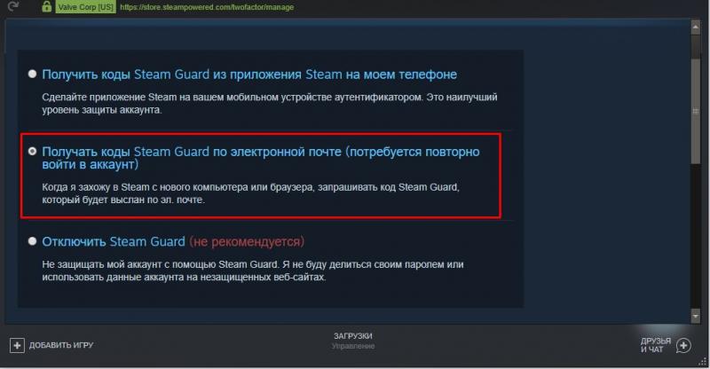 Как включить Steam Guard