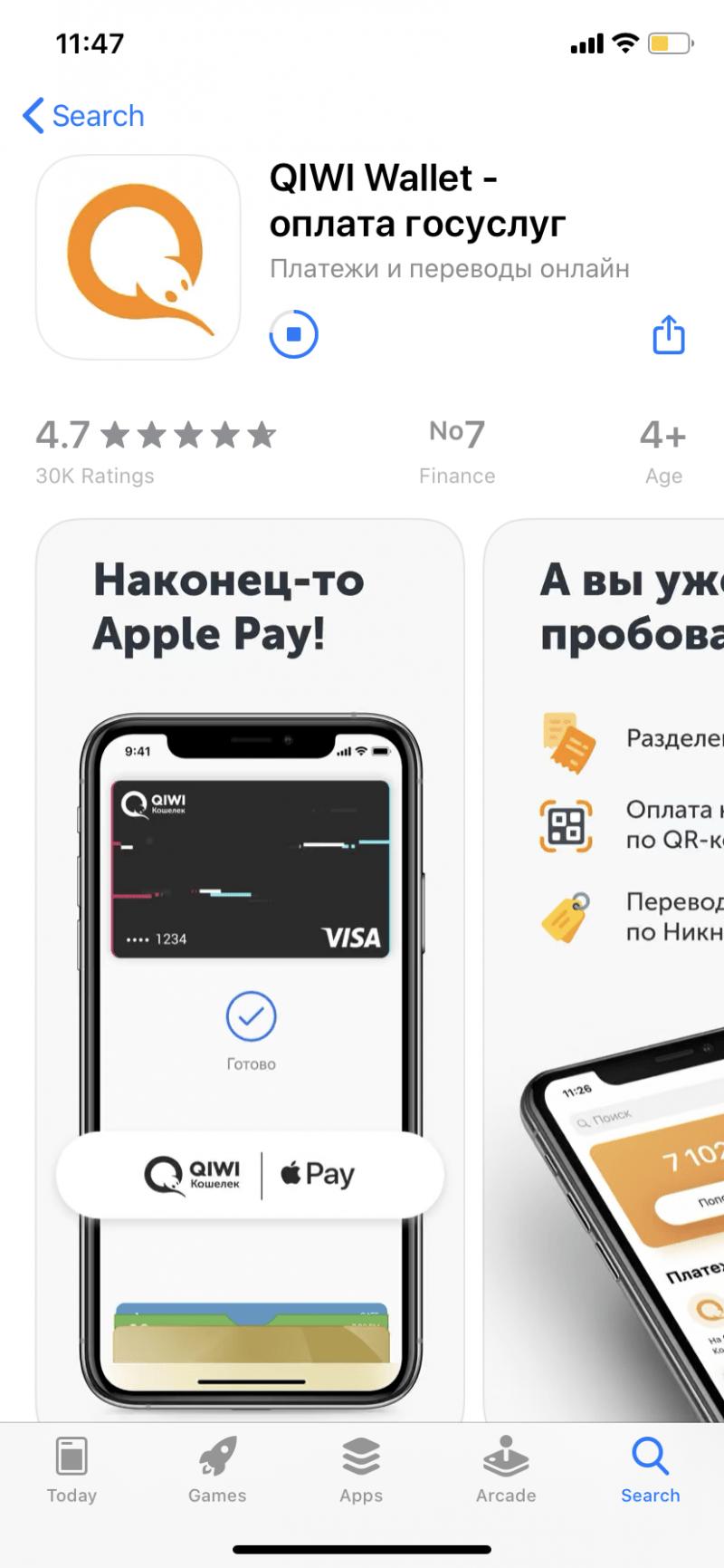 Приложение QIWI в App Store